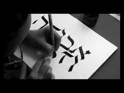Download Video Hebrew alphabeth calligraphy – Calligraphie de l'alphabet hébraique 1