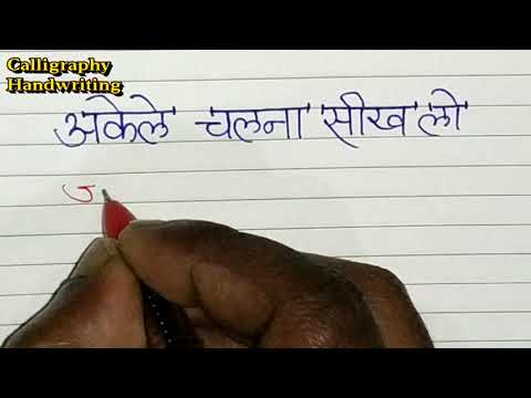 Download Video Hindi Handwriting /Motivation Thought/Suvichar/Good Thought/By Calligraphy Handwriting