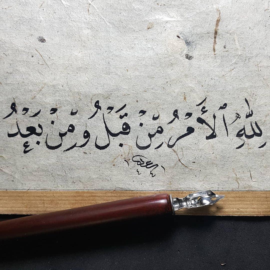 Download karya Kaligrafi Naskhi الخطاط @s3d.calligraphy . . . . . . . . . . . . . . #خط #خط_النسخ #خطاطين_الإنست…-naskhcalligraphy