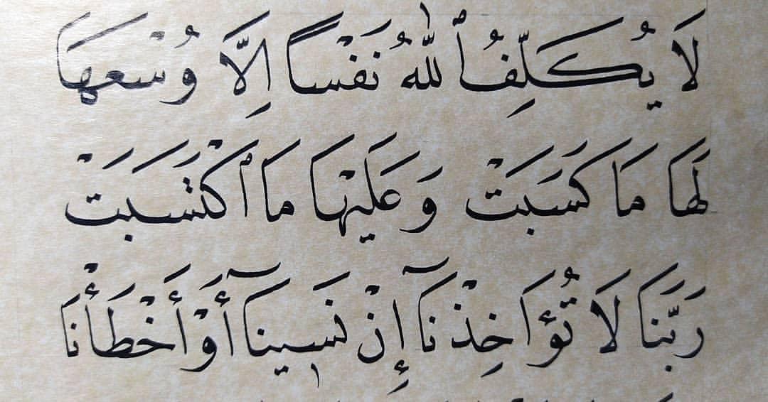 Download karya Kaligrafi Naskhi الخطاط @saman.kaka . . . . . . . . . . . . . . . #خط #خط_النسخ #خطاطين_الإنستقرا…-naskhcalligraphy