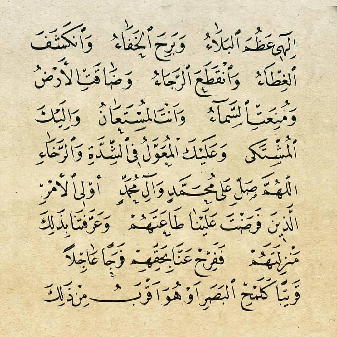 Download karya Kaligrafi Naskhi الخطاط @wathaqiraq . . . . . . . . . . . . . #خط #خط_النسخ #خطاطين_الإنستقرام #خ…-naskhcalligraphy