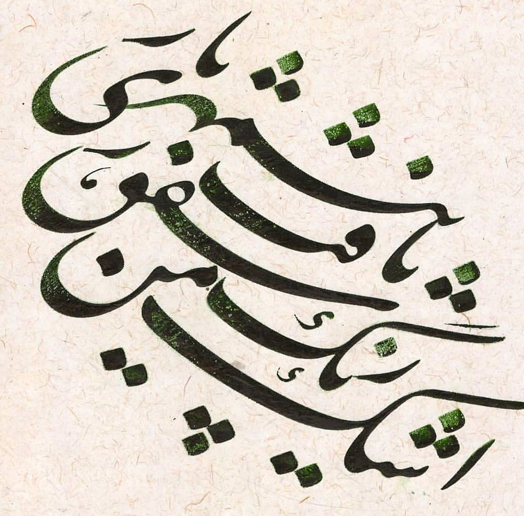 Farisi/Nasta'liq khatestan  ﷽ اشک من رنگ شفق یافت زبی مهری یار . #خطستان  @khatestan #خط_خودکاری#خط_خودکاری… 728