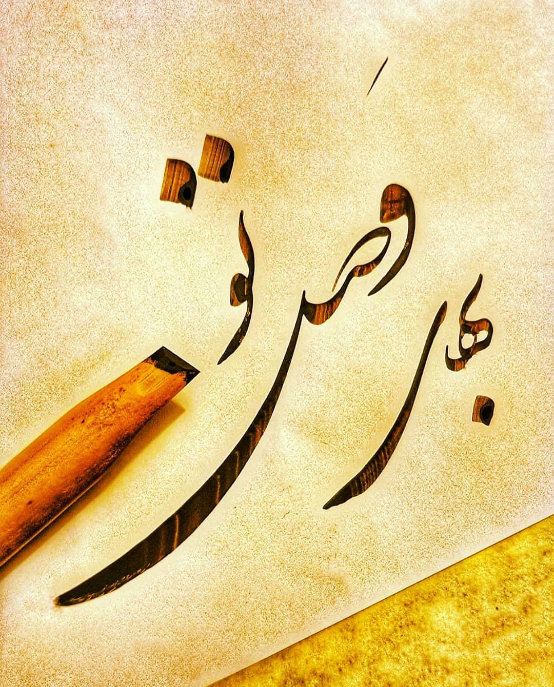 Farisi/Nasta'liq khatestan  ﷽ بهای وصل تو گر جان بود خریداریم … . #حافظ #خطستان  @khatestan #خط_خودکاری#خ… 609