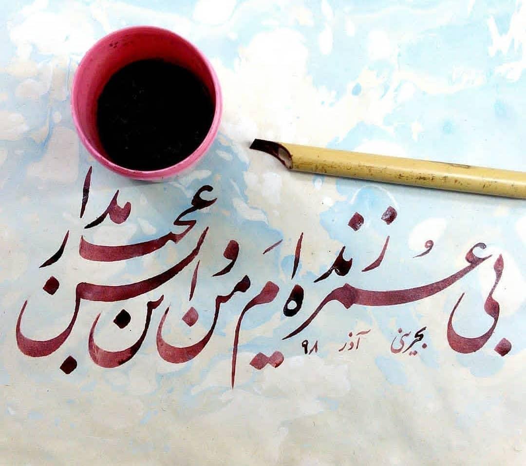 Farisi/Nasta'liq khatestan  ﷽ بی عمر زنده ام من و این بس عجب مدار . #خطستان  @khatestan #خط_خودکاری#خط_خودک… 754