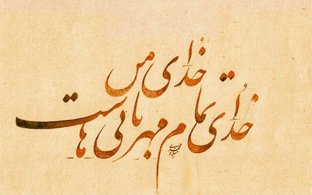 Farisi/Nasta'liq khatestan  ﷽ خدای من خدای تمام مهربانی هاست . #خطستان  @khatestan #خط_خودکاری#خط_خودکاری_ن… 714