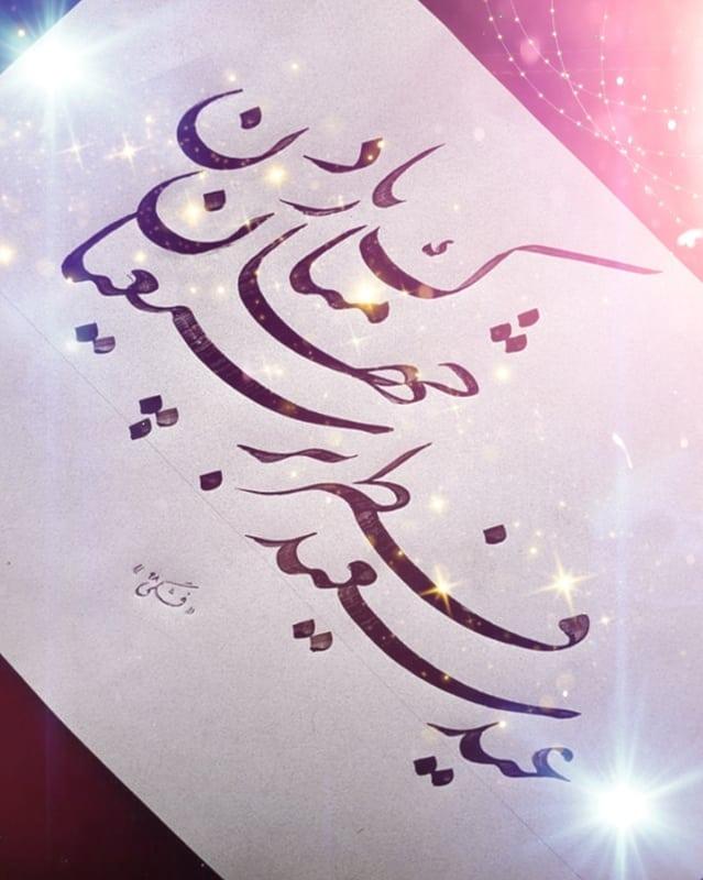 Farisi/Nasta'liq khatestan  ﷽ در آخرین روزهای ماه خدا دعا میکنم: وقتی خدا در روز محشر از تو پرسید: چه داری؟… 516