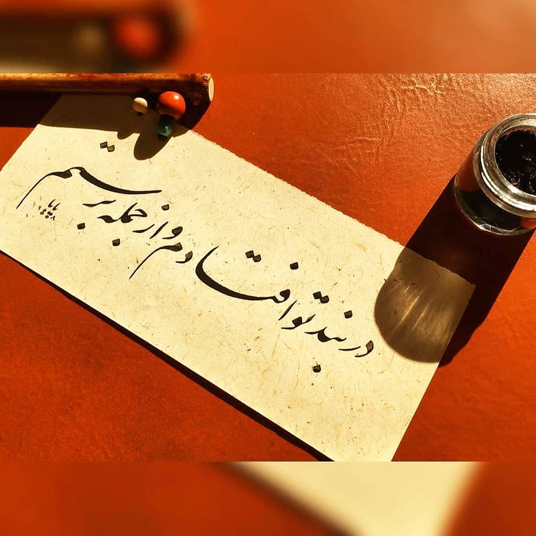 Farisi/Nasta'liq khatestan  ﷽ در بند تو افتادم و از جمله برستم . گو خلق بدانند که من عاشق و مستم آوازه درست … 1360