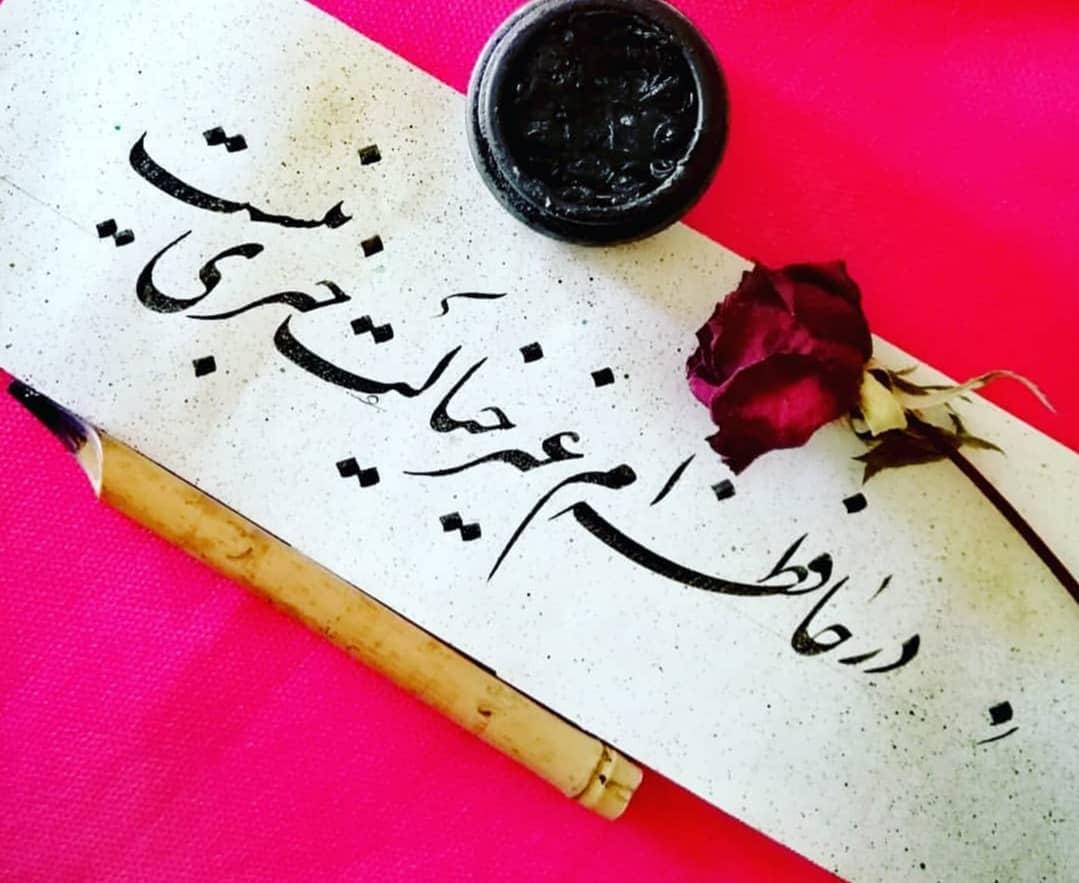 Farisi/Nasta'liq khatestan  ﷽ در حافظه ام غیر خیالت خبری نیست . #خطستان  @khatestan #خط_خودکاری#خط_خودکاری_… 1107