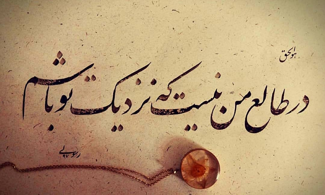 Farisi/Nasta'liq khatestan  ﷽ در طالع من نیست که نزدیک تو باشم . #سعدی  #خطستان  @khatestan #خط_خودکاری#خط_… 1468
