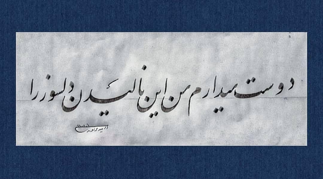 Farisi/Nasta'liq khatestan  ﷽ دوست میدارم من این نالیدن دلسوز را . دوست میدارم من این نالیدن دلسوز را تا به… 720