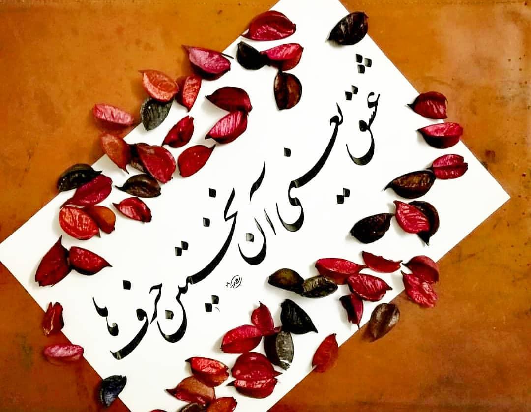 Farisi/Nasta'liq khatestan  ﷽ عشق یعنی آن نخستین حرف ها . #کامنت_لطفا #خطستان  @khatestan #خط_خودکاری#خط_خو… 958