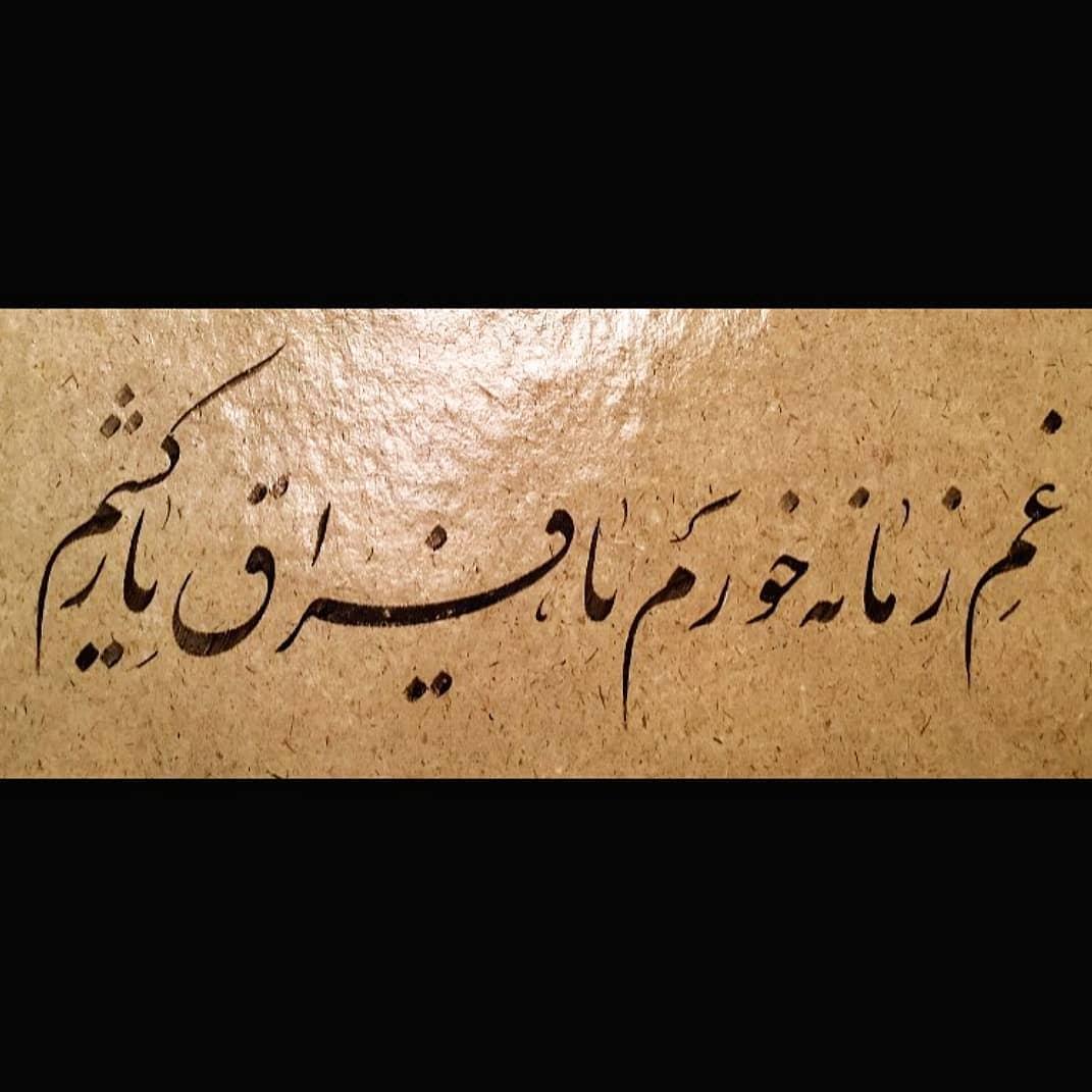 Farisi/Nasta'liq khatestan  ﷽ غم زمانه خورم یا فراق یار کشم . #سعدی #خطستان  @khatestan #خط_خودکاری#خط_خودک… 1195