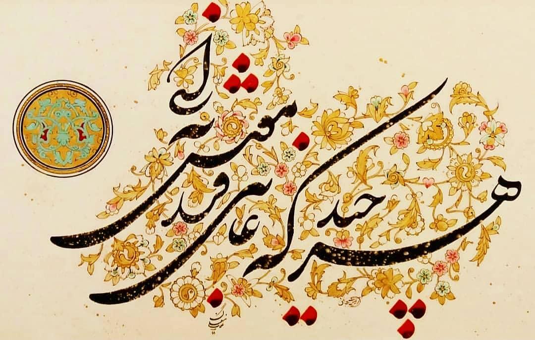 Farisi/Nasta'liq khatestan  ﷽ هر چند که غایبی فراموش نِه ای . #مولانا #خطستان  @khatestan #خط_خودکاری#خط_خو… 984