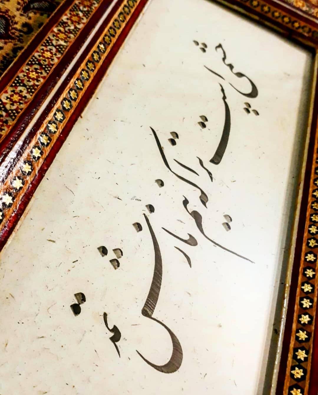 Farisi/Nasta'liq khatestan  ﷽ چشمی است تُرا که نیم نازش در حوصله جهان نگنجد  . #خطستان  @khatestan #خط_خودک… 1113