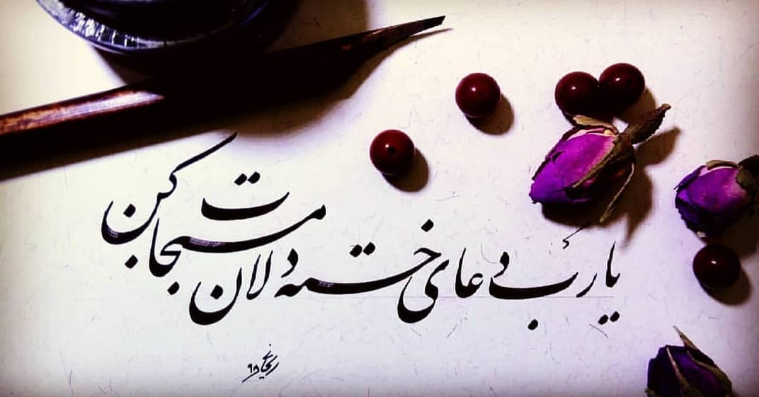 Farisi/Nasta'liq khatestan  ﷽ یا رب دعای خسته دلان مستجاب کن . #خطستان  @khatestan #خط_خودکاری#خط_خودکاری_ن… 762