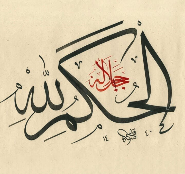 Hattat Kasım Kara قاسم قاره  Hüküm Allahın' dır…#hatsanatı #hattat #yazı #calligraphy #meşk #sanat #art #fi… 585