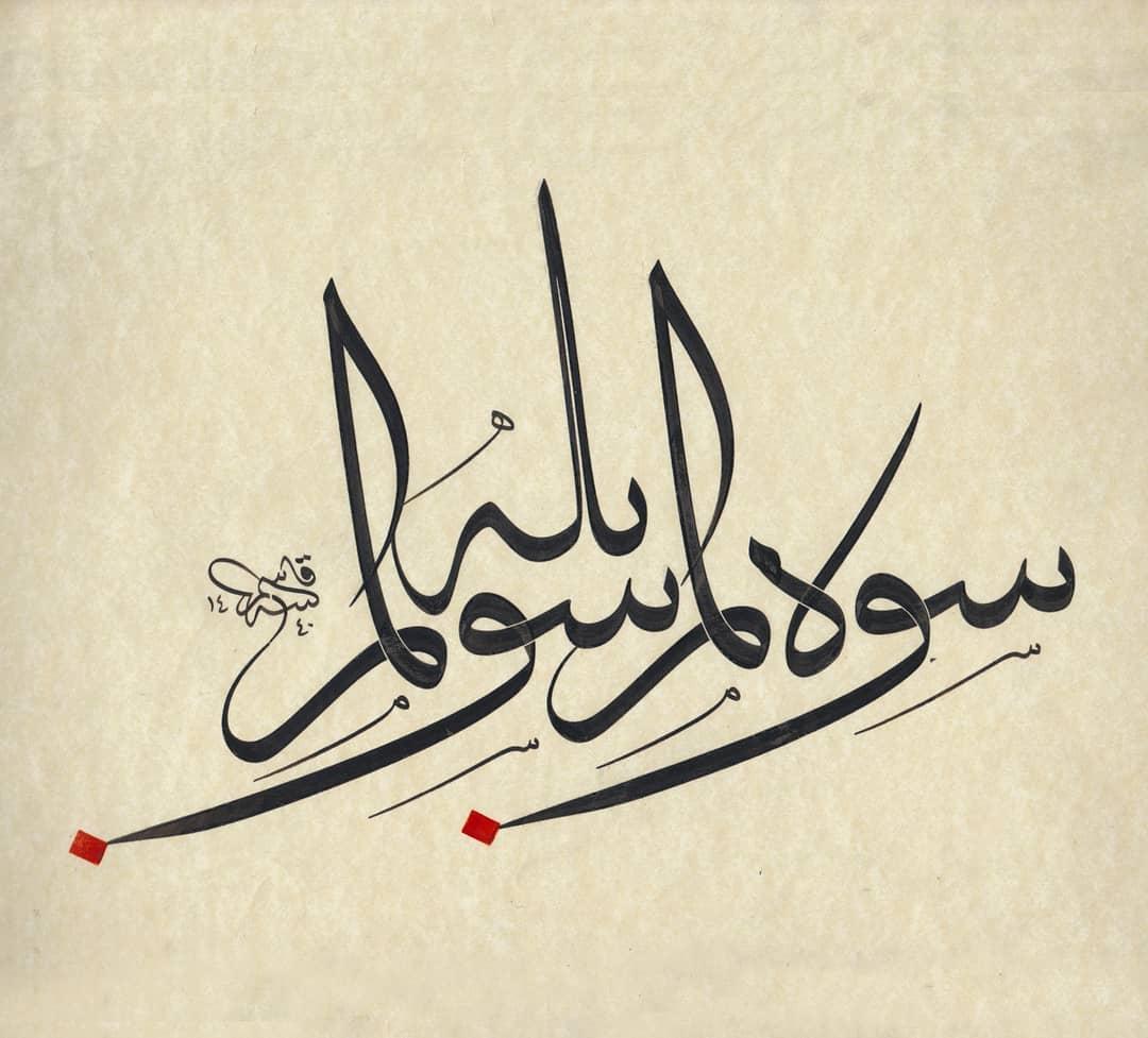 Hattat Kasım Kara قاسم قاره  Sevelim sevilelim… Muhatabı olanlardan muhataplarına itafen… #hatsanatı #hat… 356