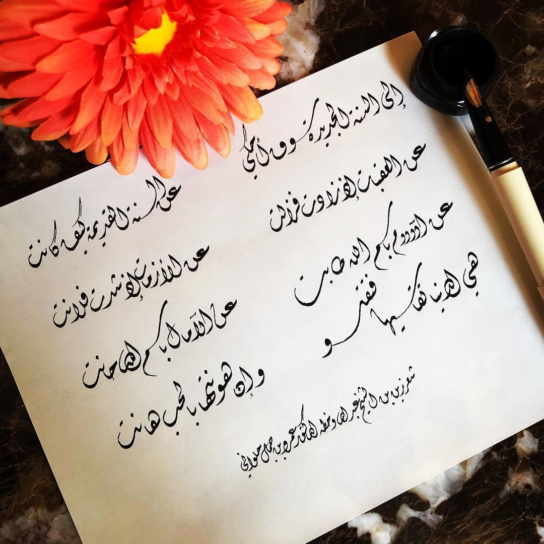 Khat Diwani Ajhalawani/Amr إلى السنةِ الجديدةِ سوفَ أحكي عن السنةِ القديمةِ كيف كانتْ عن العقباتِ إذ زادت… 116