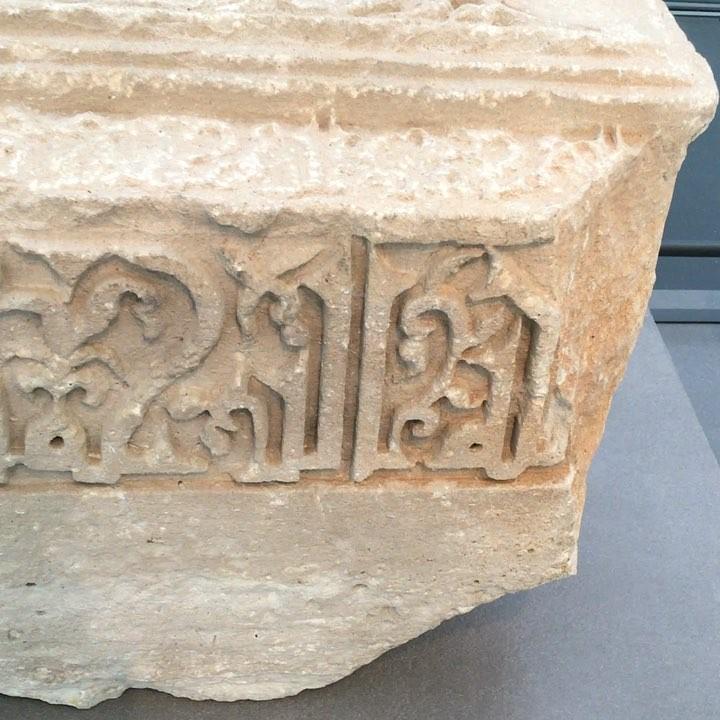 Khat Diwani Ajhalawani/Amr جزء من بناء منقوش بالزخرفة ومكتوب عليه بالخط الكوفي #متحف_اللوفر #باريس #فرنسا #… 32