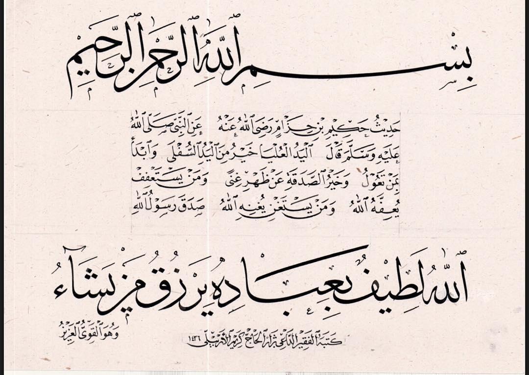 Professional Calligrapher Bijar Arbilly Calligraphy  احدي قطعاتي بالثلث والنسخ #calligraphy #kunst #art #bild #berlin #arbil #dubai #… 227