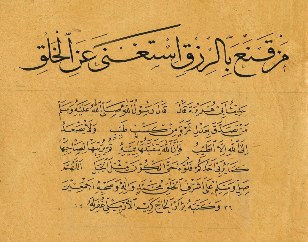 Professional Calligrapher Bijar Arbilly Calligraphy  ثلث ونسخ  #calligraphy #kunst #art #bild #berlin #arbil #dubai #kuwait #farbe #e… 186