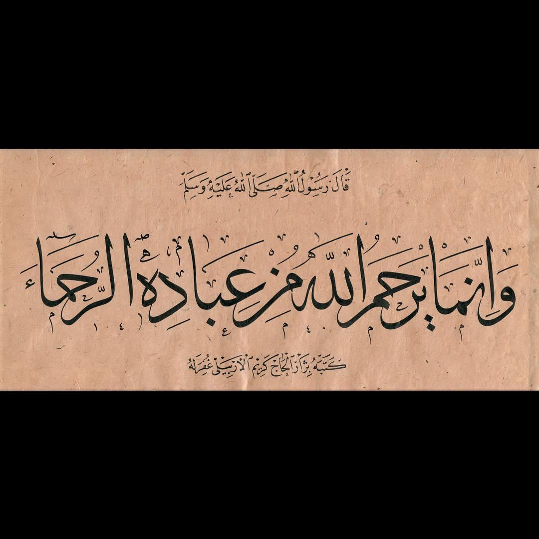Professional Calligrapher Bijar Arbilly Calligraphy  حديث شريف وانما يرحم الله من عباده الرحماء #calligraphy #kunst #art #bild #berli… 347