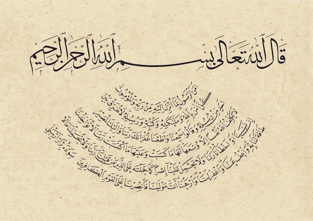 Professional Calligrapher Bijar Arbilly Calligraphy  سورة البقرة ثلث ونسخ #calligraphy #kunst #art #bild #berlin #arbil #dubai #kuwai… 366