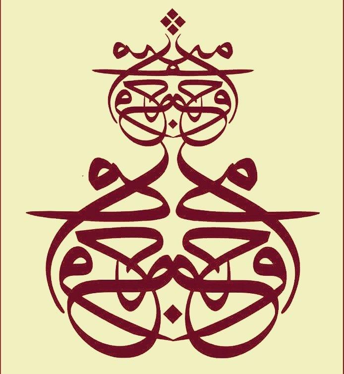 Professional Calligrapher Bijar Arbilly Calligraphy  ( وجه امي وجه امتي ) جبرانيات #calligraphy #kunst #art #bild #berlin #arbil #dub… 183
