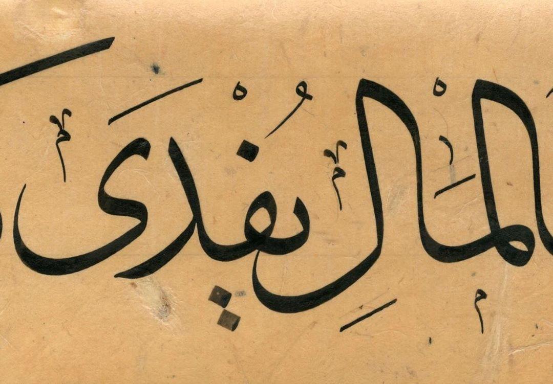 Professional Calligrapher Bijar Arbilly Calligraphy  B.A. #art #calligraphy #arabic #istanbul #dubai #kuwait #uae #hattat #ebru #isla… 240