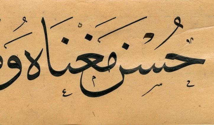 Professional Calligrapher Bijar Arbilly Calligraphy  B.A.  #art #calligraphy #arabic #istanbul #dubai #kuwait #uae #hattat #ebru #isl… 338