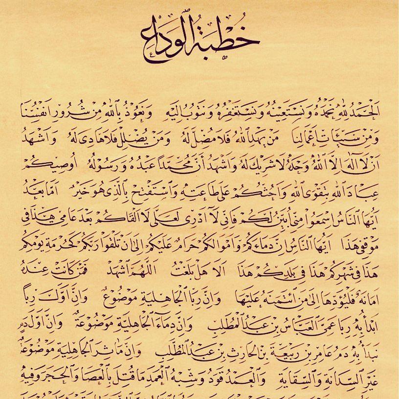 Professional Calligrapher Bijar Arbilly Calligraphy  #calligraphy #kunst #art #bild #berlin #arbil #dubai #kuwait #farbe #ebru #islam… 192