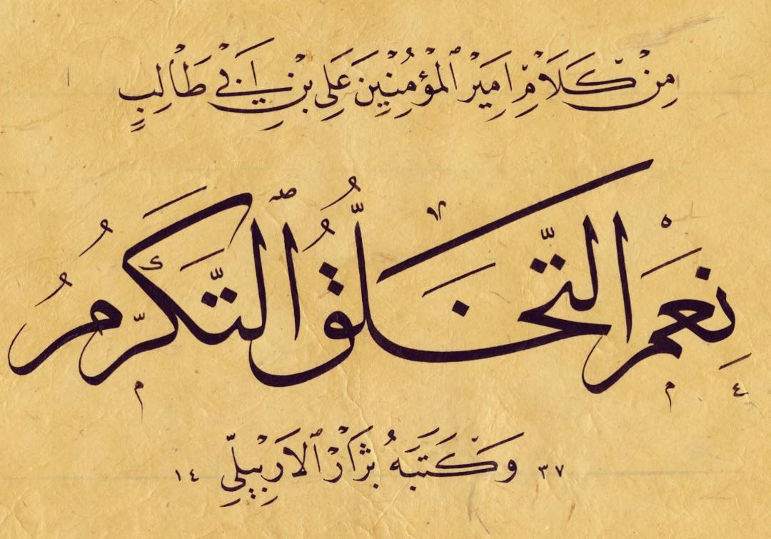 Professional Calligrapher Bijar Arbilly Calligraphy  ##calligraphy #kunst #art #bild #berlin #arbil #dubai #kuwait #farbe #ebru #isla… 319