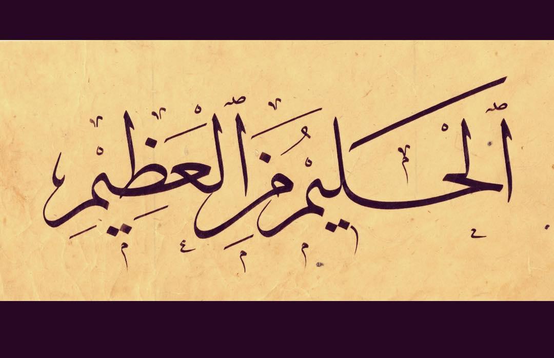 Professional Calligrapher Bijar Arbilly Calligraphy  #calligraphy #kunst #art #bild #berlin #arbil #dubai #kuwait #farbe #ebru #islam… 264