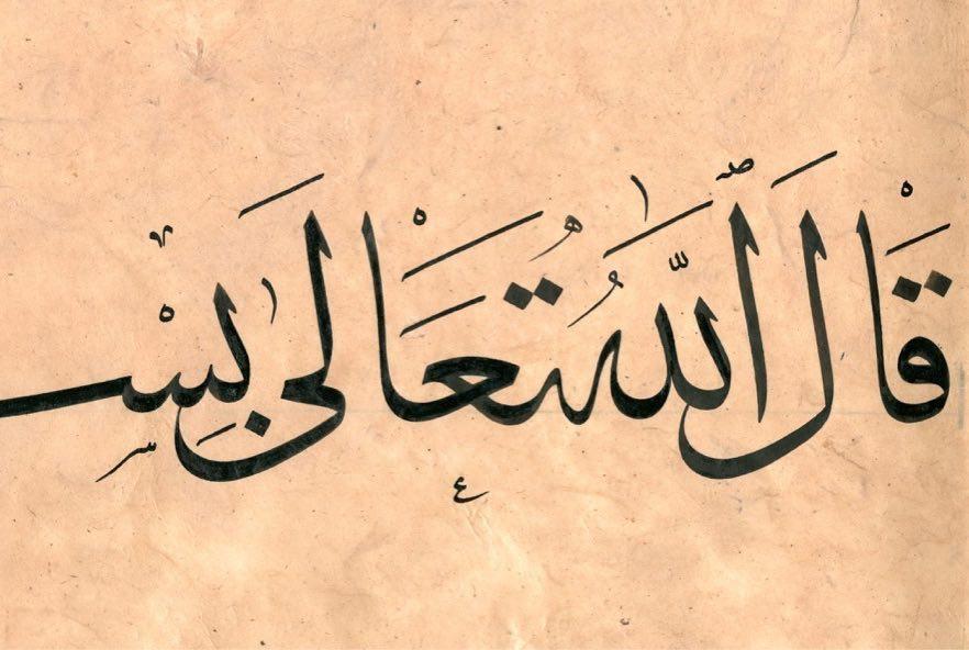 Professional Calligrapher Bijar Arbilly Calligraphy  #calligraphy #kunst #art #bild #berlin #arbil #dubai #kuwait #farbe #ebru #islam… 142
