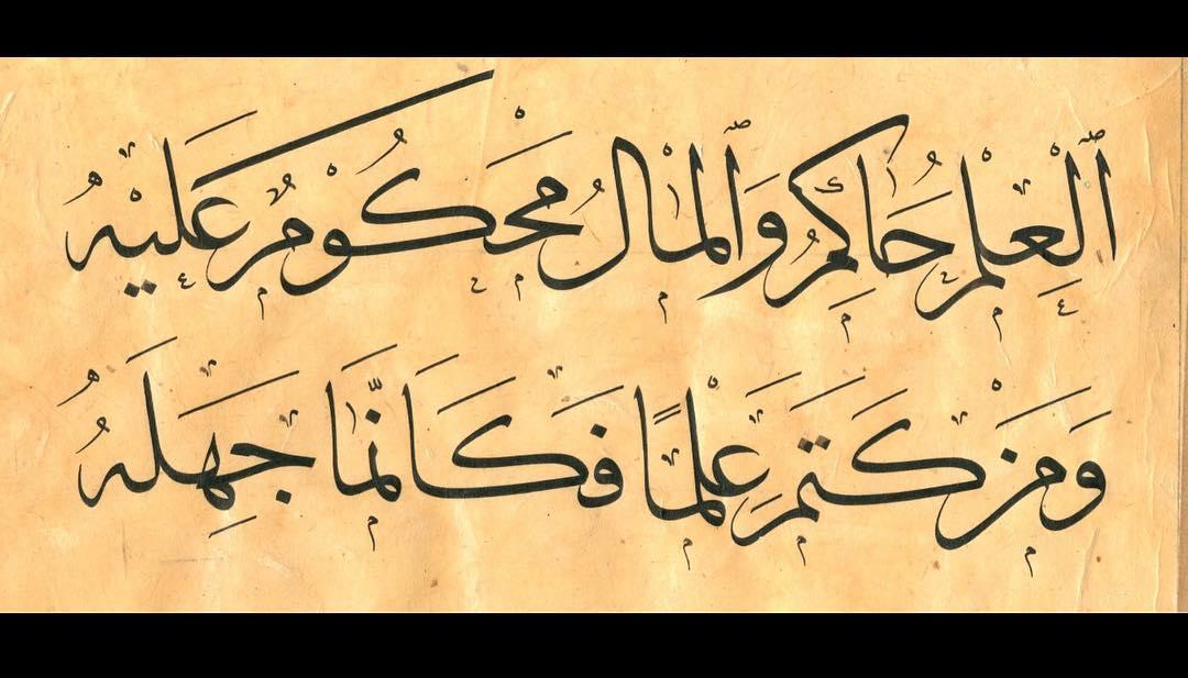 Professional Calligrapher Bijar Arbilly Calligraphy  #calligraphy #kunst #art #bild #berlin #arbil #dubai #kuwait #farbe #ebru #islam… 225