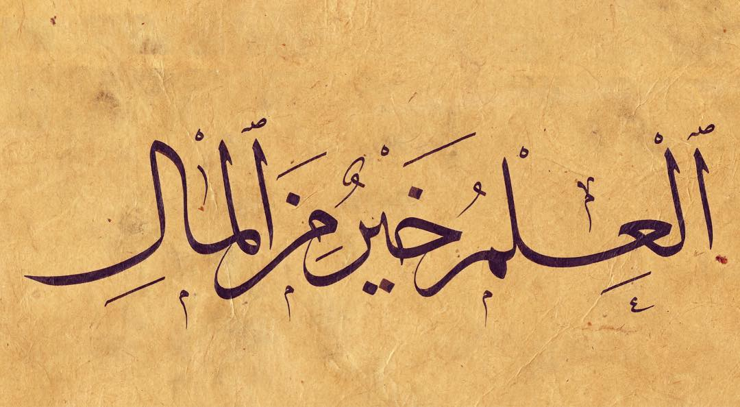 Professional Calligrapher Bijar Arbilly Calligraphy  #germany #calligraphy #art #arbilly #arabic# الخطاط# الفنان# الخط العربي#kunst#n… 299