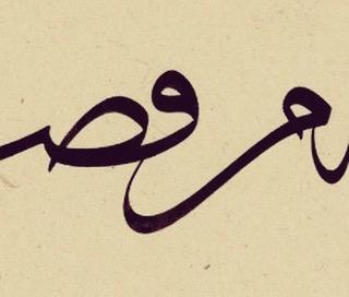 Professional Calligrapher Bijar Arbilly Calligraphy  #tinte #farbe #kuwait #ebru #islamicart #bild #berlin #art #arbil #bagdad #dubai… 230