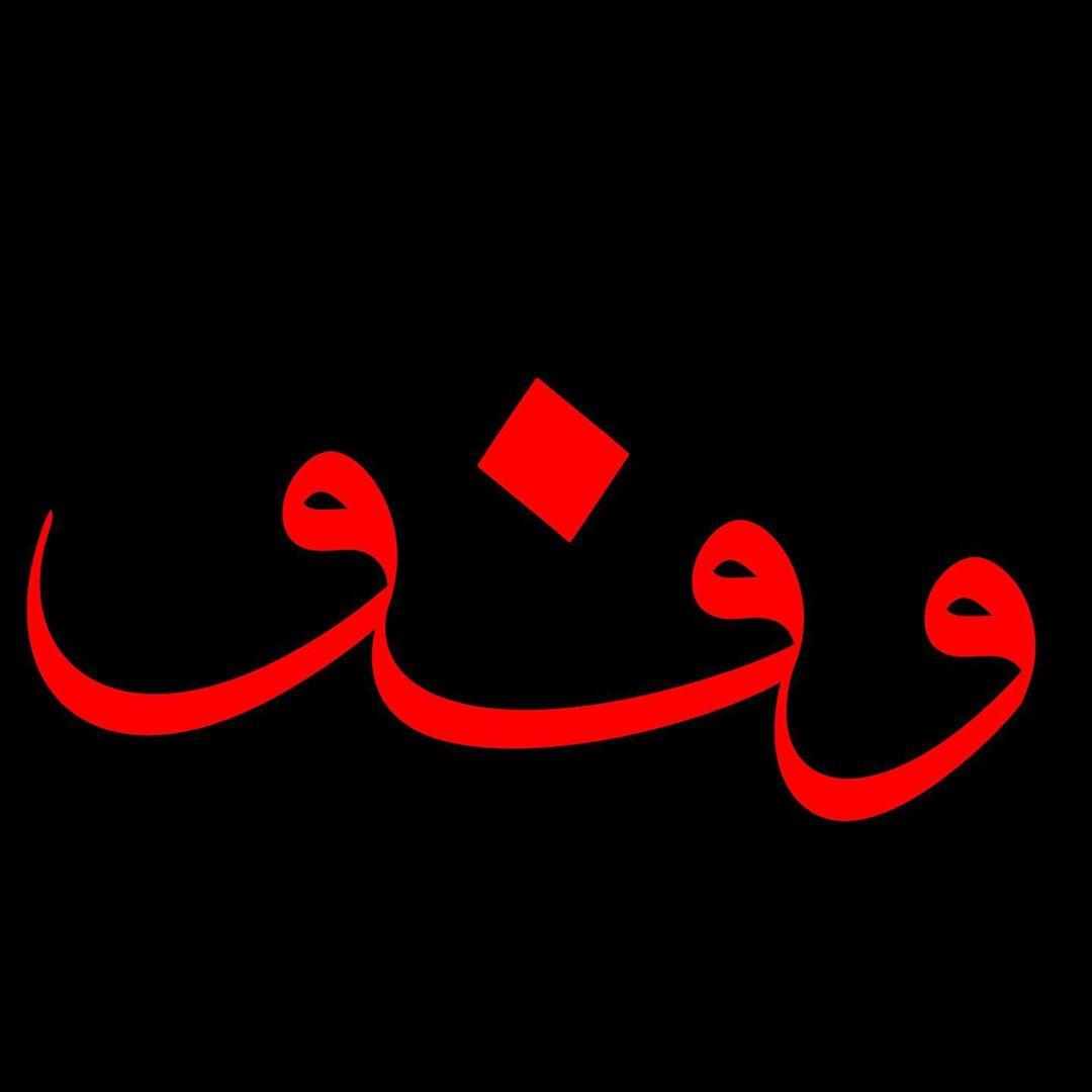 Thuluth Arabic Calligraphy Omeryildizbursa Meşk.  #hatsanatı #hatsanati #celisülüs #celisulus #islamicart… 34