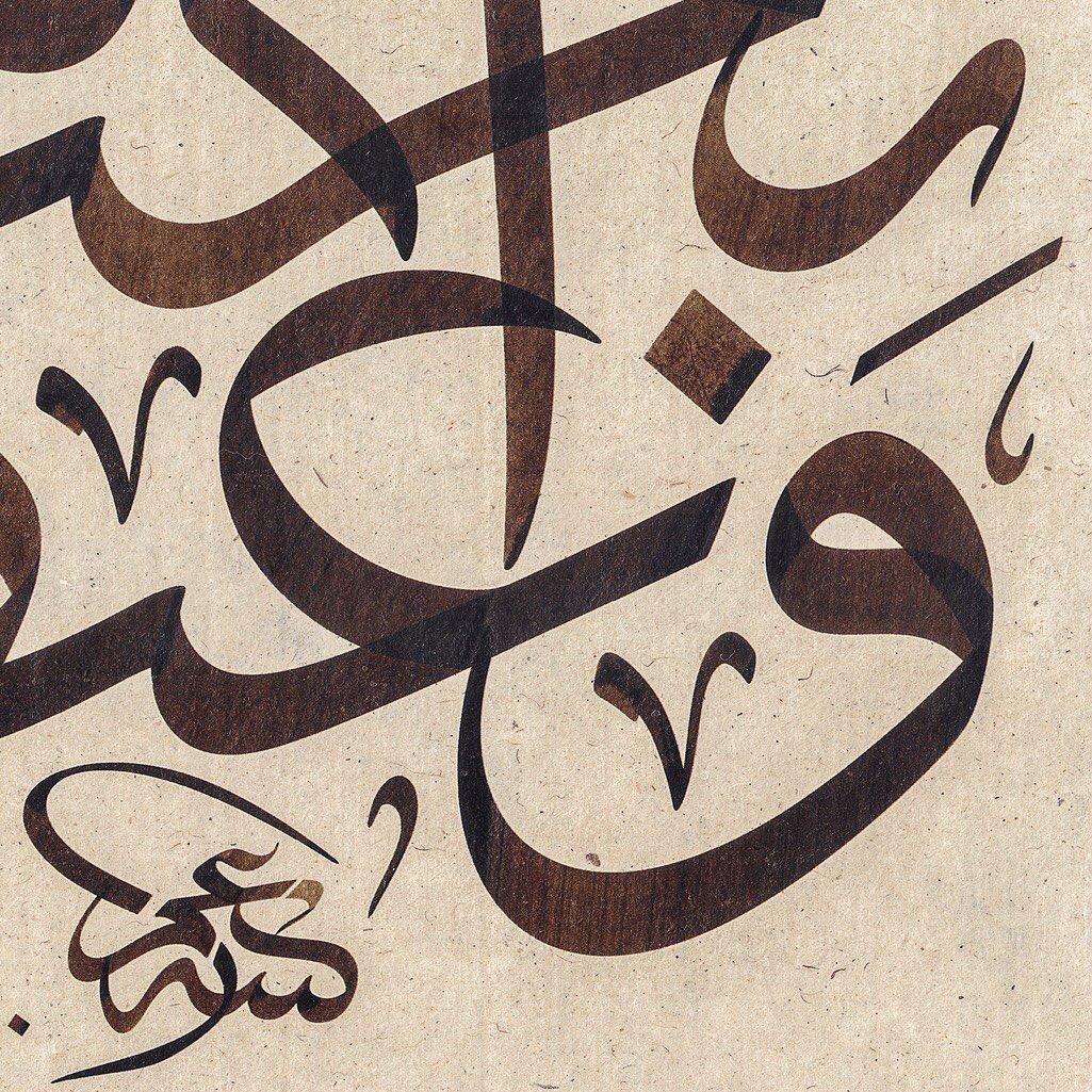 Thuluth Arabic Calligraphy Omeryildizbursa Tashih detay. #celisulus #hatsanatı #hattat #islamiccaligraphy #islamicart #otto… 391