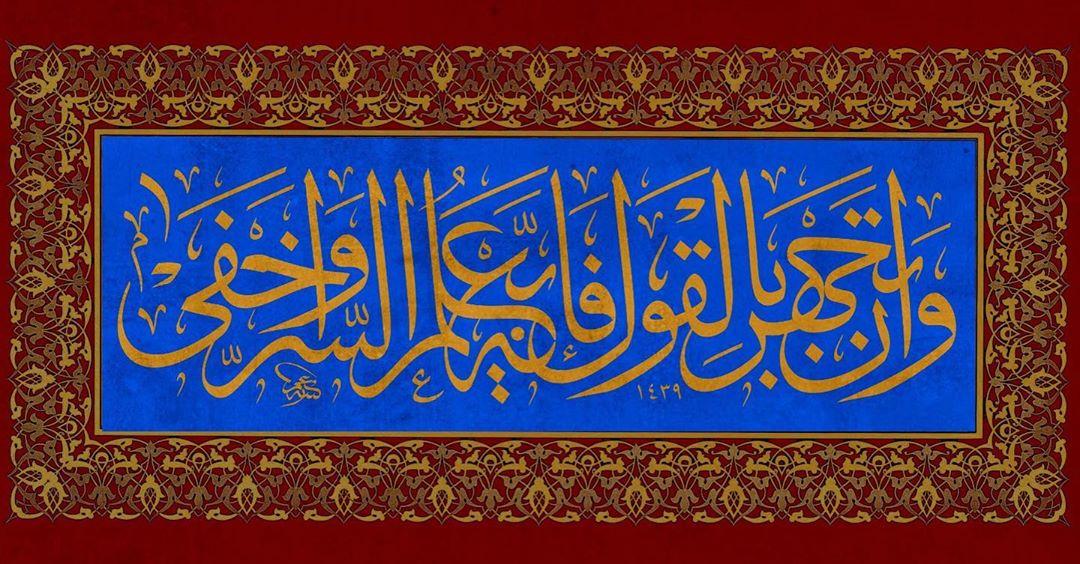 Thuluth Arabic Calligraphy Omeryildizbursa #celisülüs #celisulus #hatsanatı #hatsanati… 315
