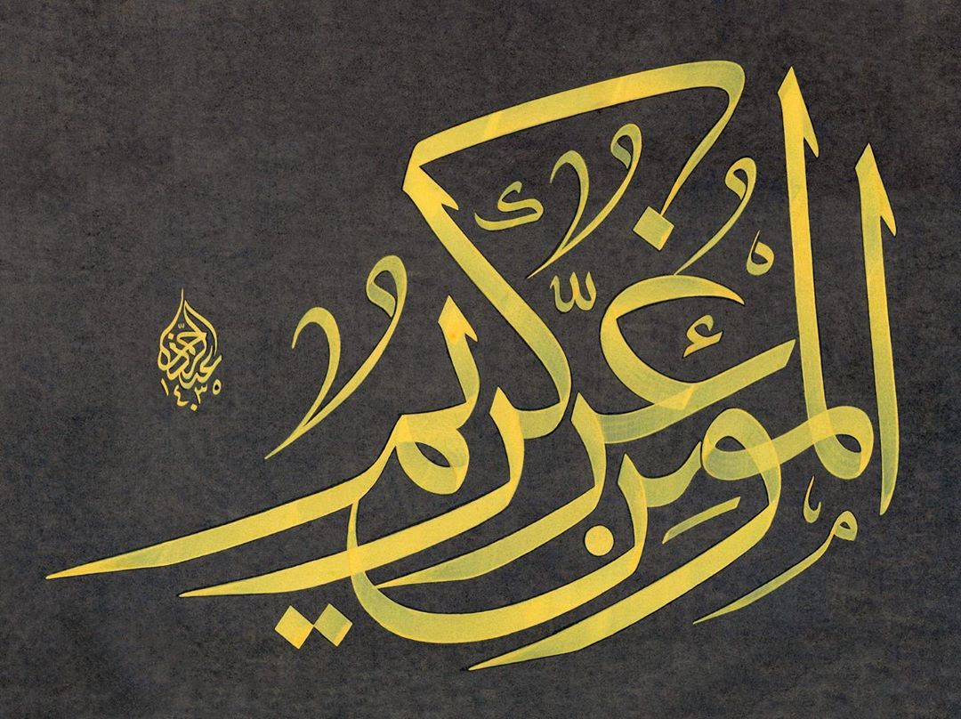 "Work Calligraphy ""المؤمن غر كريم"" صدق رسول الله  Mü'min cömerttir, kötülük düşünmez. Hadis-i Şer…- Abdurrahman Depeler"