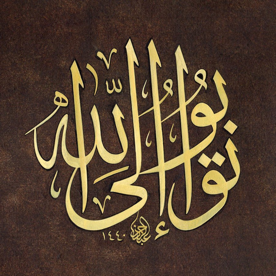 Work Calligraphy تُوبُوا إِلَى اللَّهِ Allah'a tövbe edin. Repent to Allah (Tahrim / 8) #hayırl…- Abdurrahman Depeler