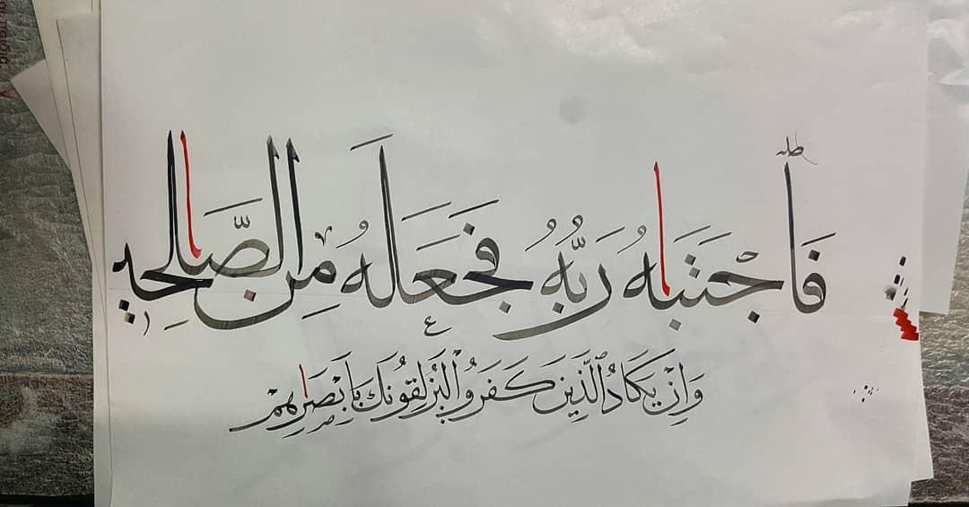 Works Calligraphy Haythamsalmo … 128