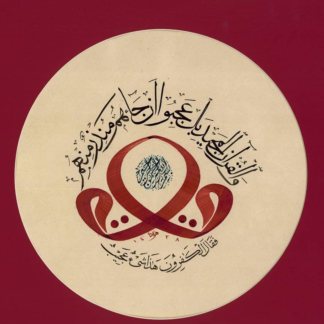 Works Calligraphy Haythamsalmo … 135