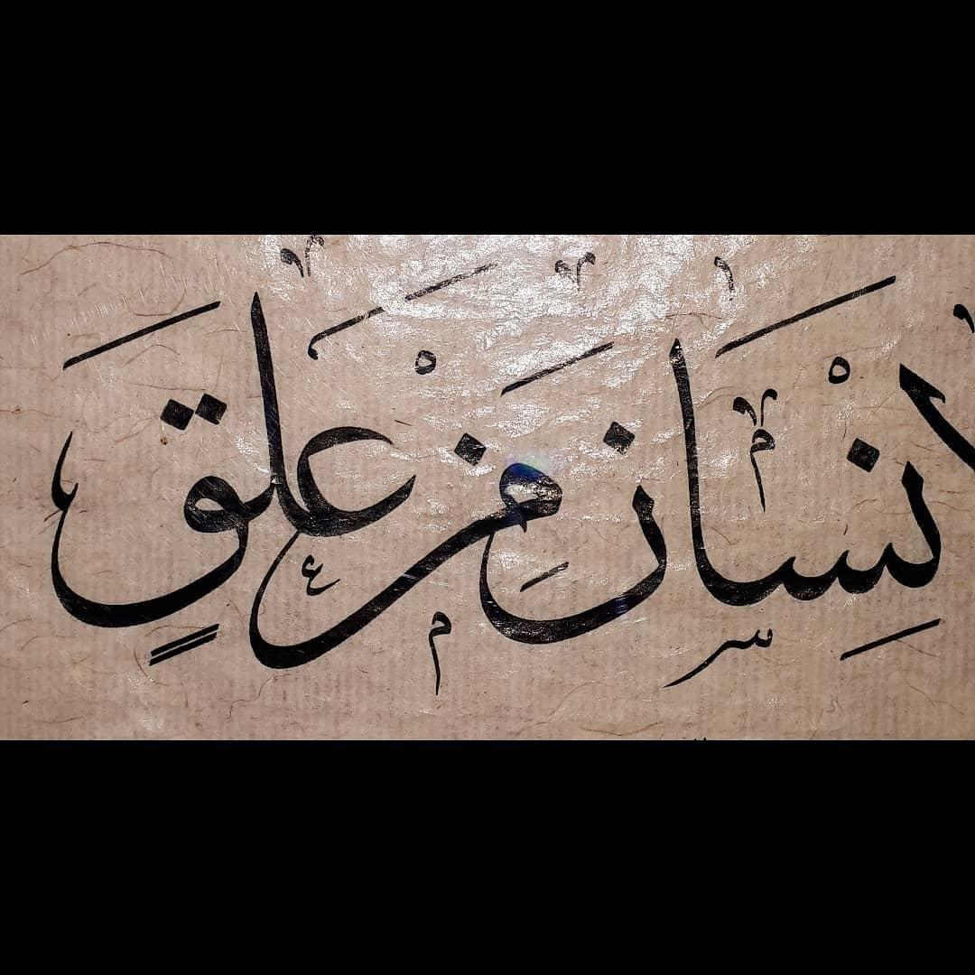 al kattat احمدعلی نمازی  ….sülüs detay 1 …. . . . . . . . .#islamic #islamicart #artwork #calligrap… 619