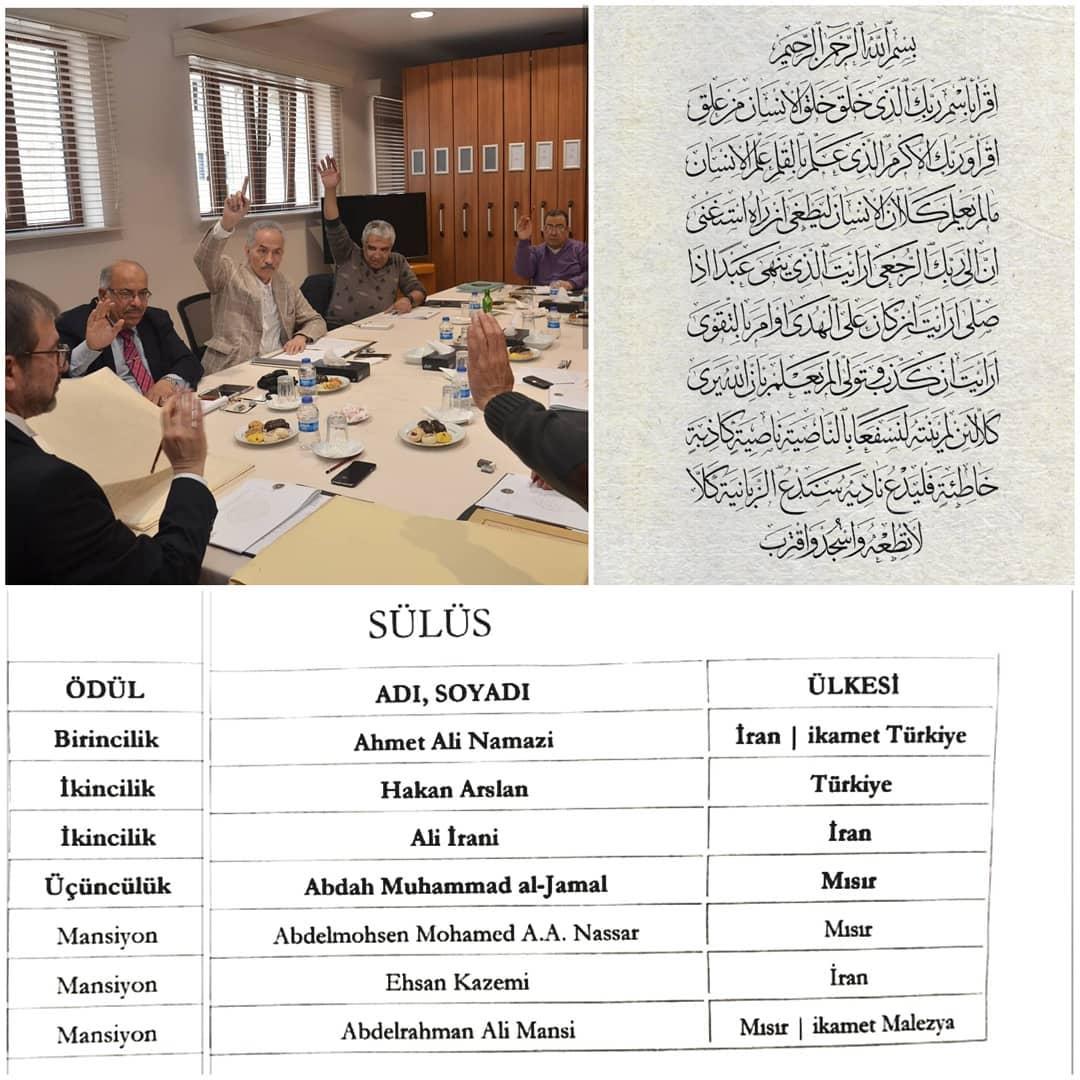 al kattat احمدعلی نمازی  Allah'ın izniyle ircica'nın düzenlediği 11.milletlerarası hat yarışması sonucu s… 521