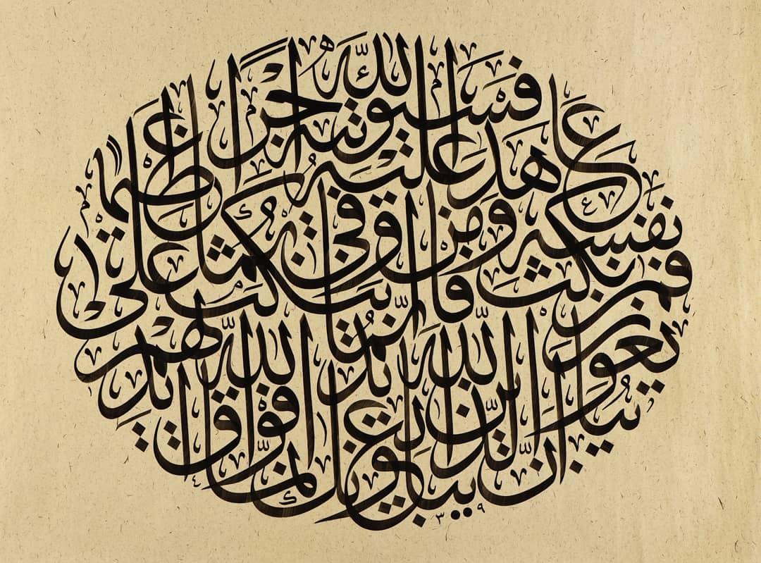 geleceginustalari Celî Sülüs | Ahmad Abdulhadi bin Shamsul (Malezya) (Gelecegin Ustaları 5 – Teşvi… 109