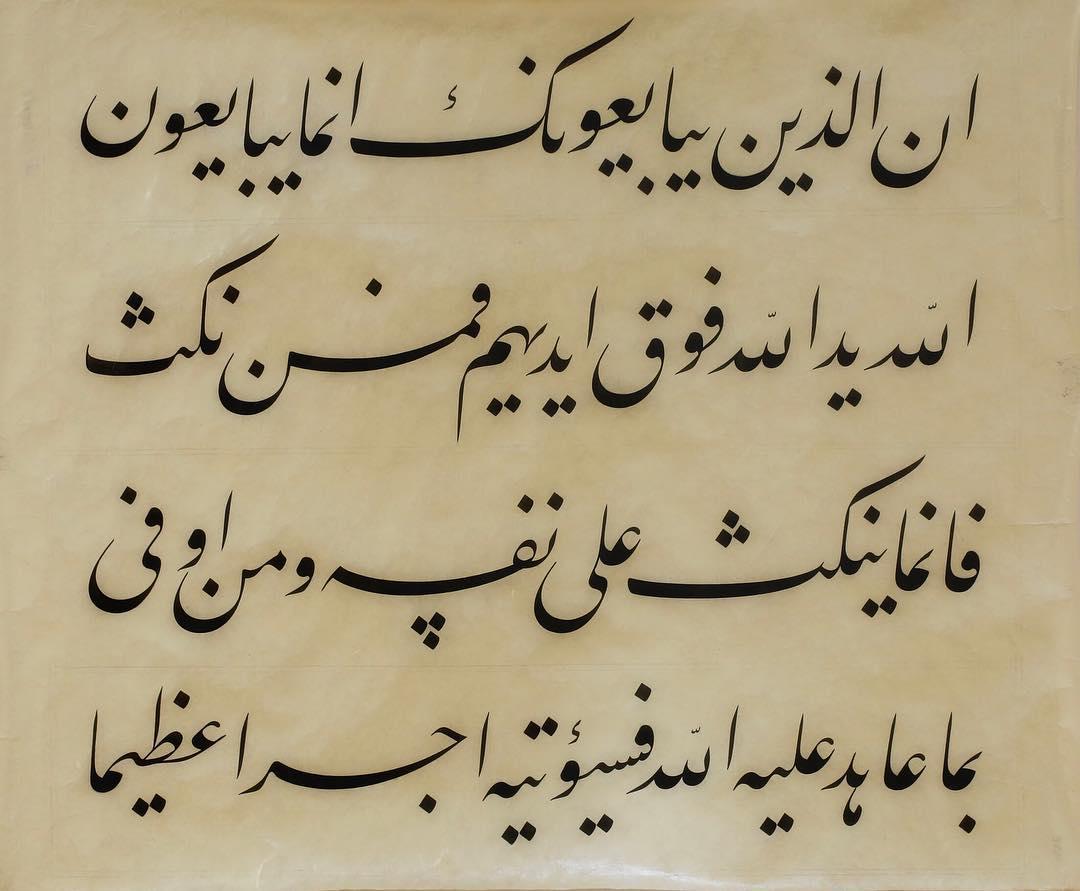 geleceginustalari Celî Talik | Abdullah Eren (İstanbul) (Gelecegin Ustaları 5 – Sergileme ödülü) #… 87