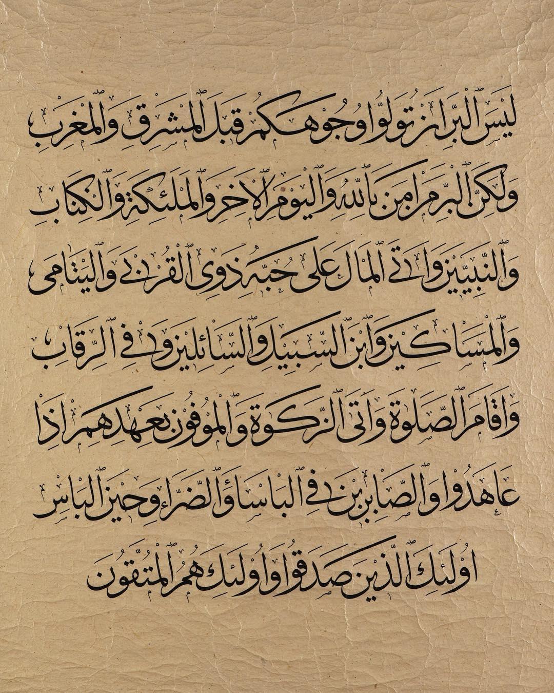 geleceginustalari Hüsn-i Hat Sülüs | Abdelmohsen Mohammed – Abdelmohsen Atta Nassar. (Mısır) (G… 140