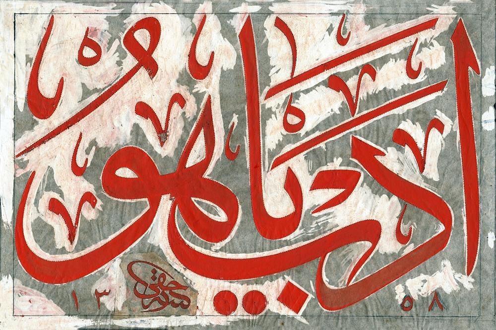 Apk Website For Arabic Calligraphy ادب يا هو Edep Yâ Hû – Hat: İsmail Hakkı Altunbezer (Vefatı: 1946) Celî Sülüs Ka… 694